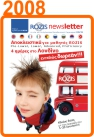 2008-09 newsletter cover