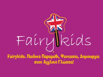 ROZIS Fairykids – Ομάδες παραμυθιού στην Αγγλική Γλώσσα!