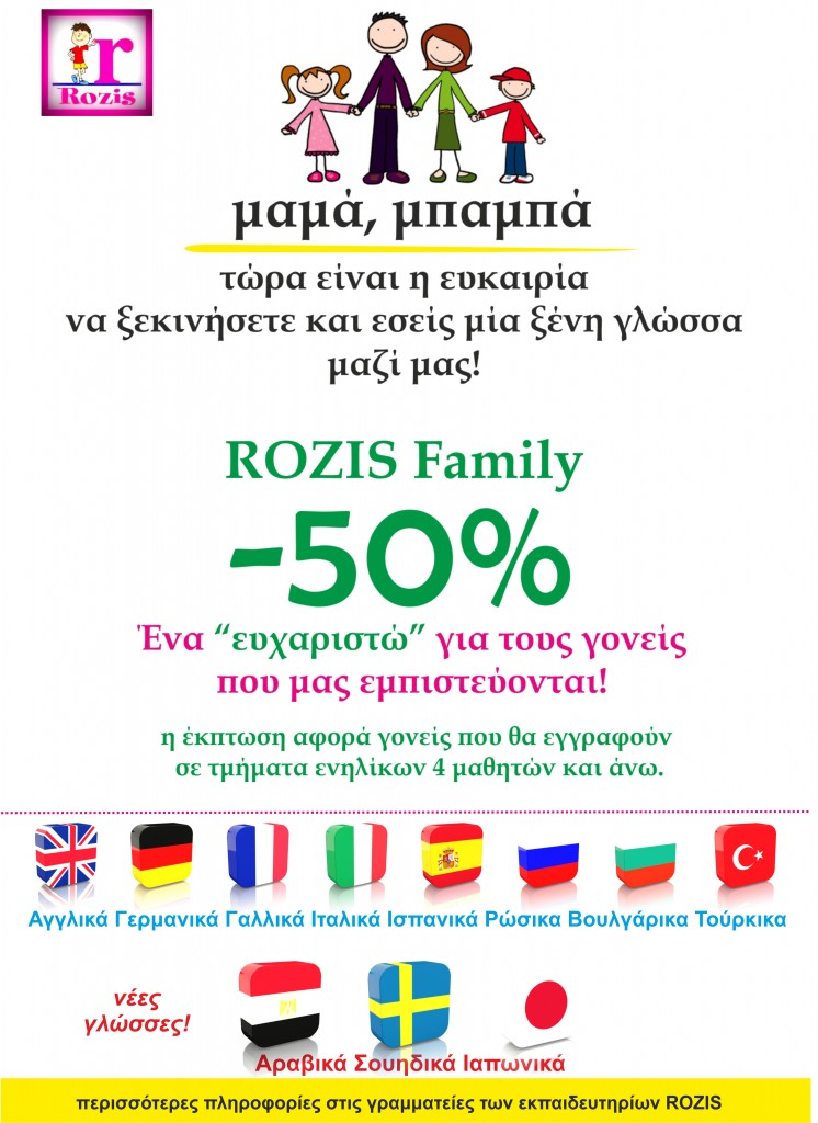 rozisfamilyposterc12