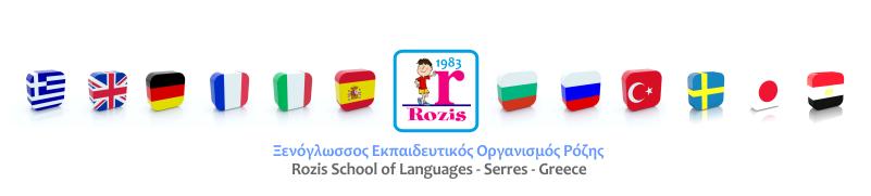 Ξενόγλωσσος Εκπαιδευτικός Οργανισμός Ρόζης