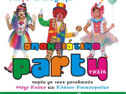 Αποκριάτικο Party Rozis 2016