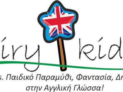 Fairykids. Παιδικό Παραμύθι, Φαντασία, Δημιουργία στην Αγγλική Γλώσσα!
