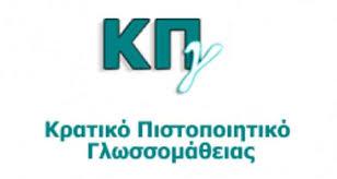 Ανακοίνωση των εξετάσεων Κρατικού Πιστοποιητικού Γλωσσομάθειας.